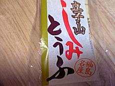 立子山しみ豆腐2