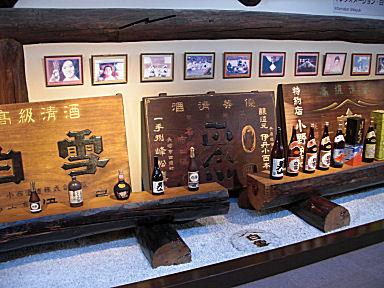 小西酒造資料展示室1