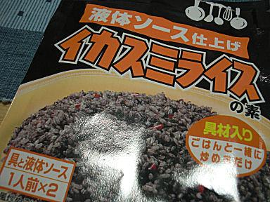イカスミご飯の素