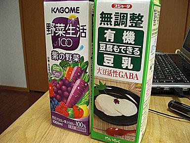 朝食〜ダイエットの秘密
