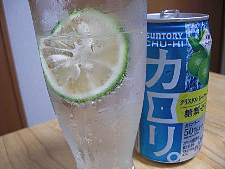 柚子+シークァサー酎ハイ