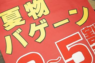 ビフォ〜・2