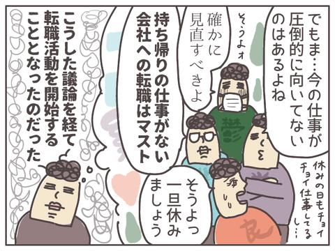 shukatsu-2-6