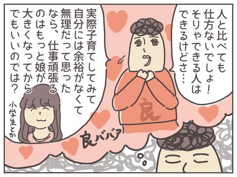 shukatsu-2-2
