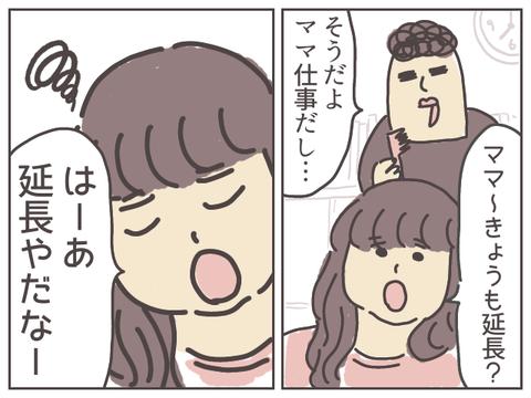 shukatsu-1-3