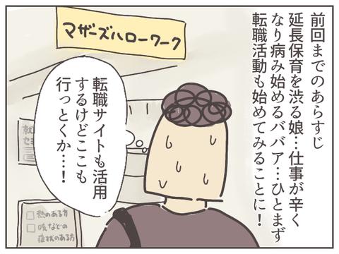 shukatsu3-1