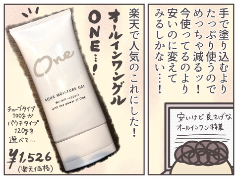 one-3