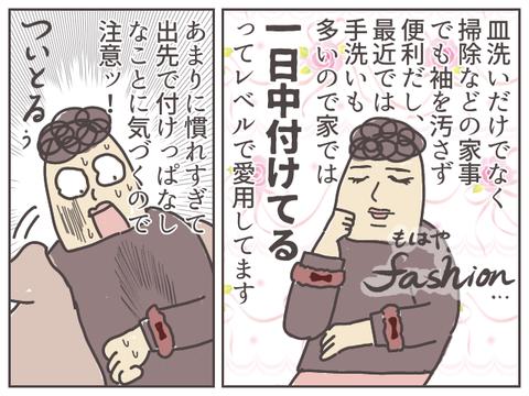 arm-3