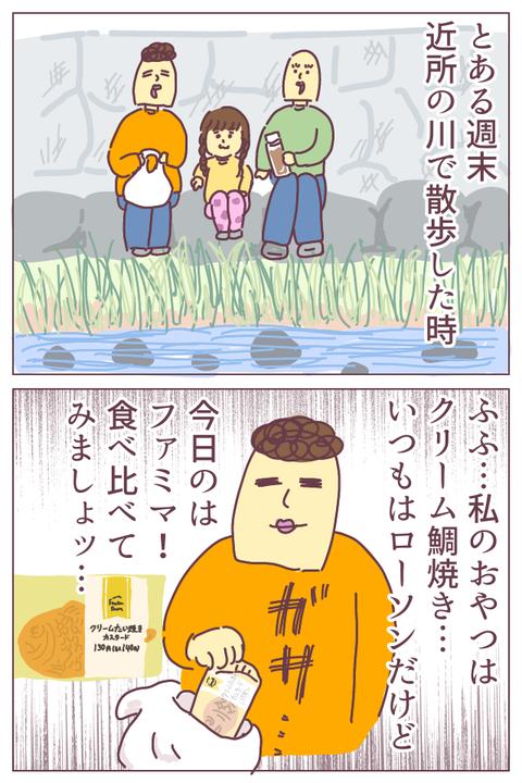 taiyaki-2