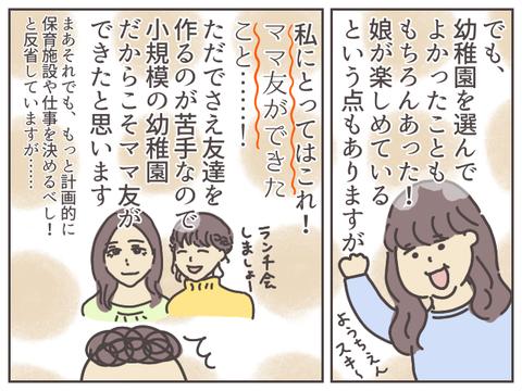 shukatsu7-3