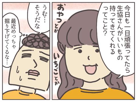 coop-2