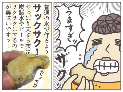 tempura-4