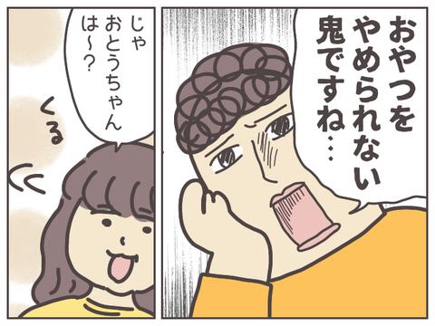 oni-3
