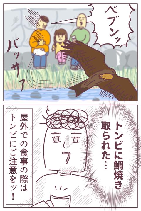 taiyaki-3
