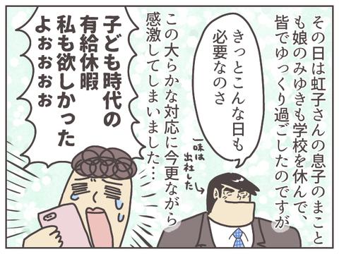 yukyu-2