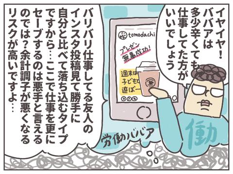 shukatsu-2-3