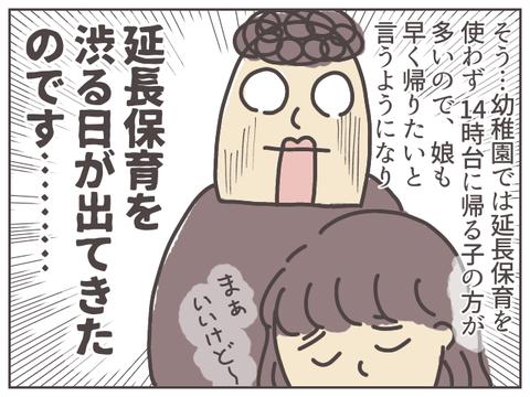 shukatsu-1-4