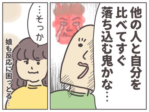 oni-4