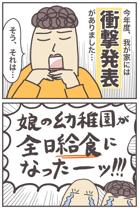 kyushoku-1