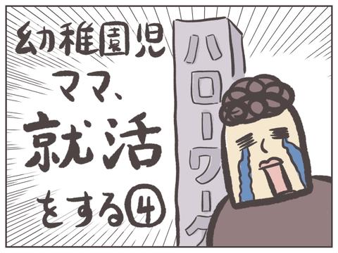 shukatsu4-op