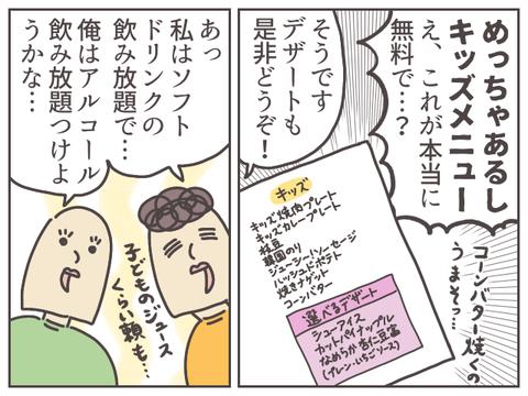 gyukaku-3