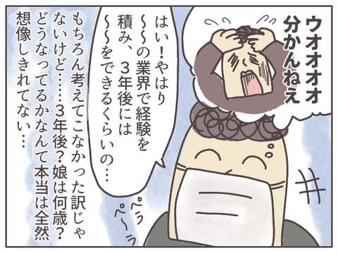 shukatsu4-2