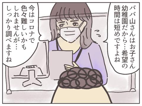 shukatsu3-2