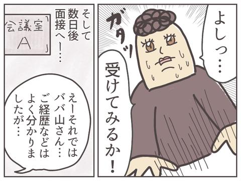 shukatsu3-4