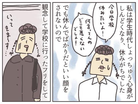 yukyu-3