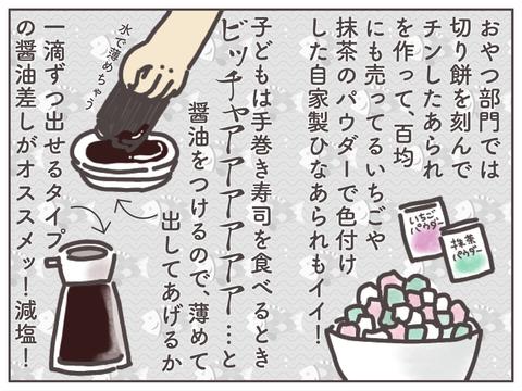 ひな祭り-03