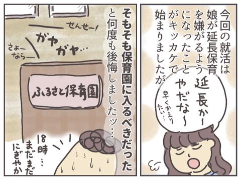 shukatsu7-1