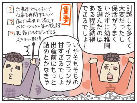 shukatsu-2-5
