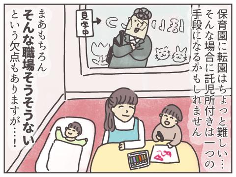 shukatsu5-2