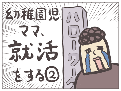 shukatsu-2-op