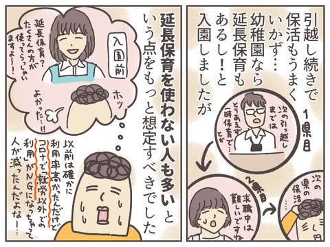 shukatsu7-2