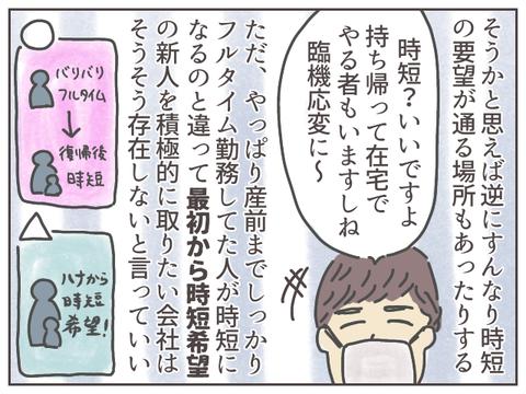 shukatsu3-6