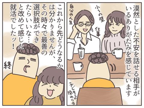 shukatsu7-4