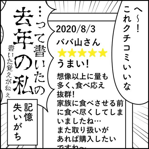 seikyo-5
