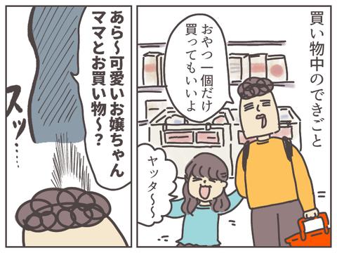 kowaihanashi-1