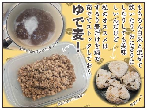 するり麦-10