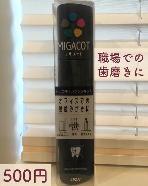 migacot-01