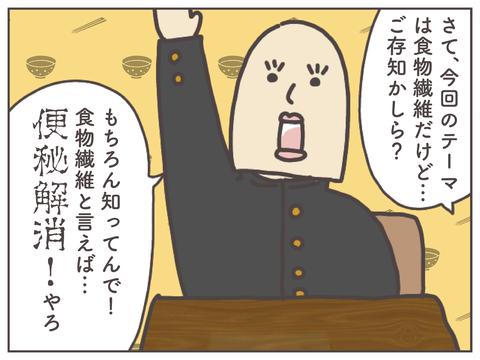 するり麦-02