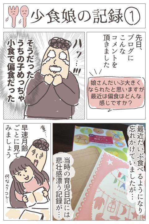 shoshoku-1