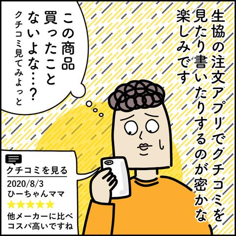 seikyo-4