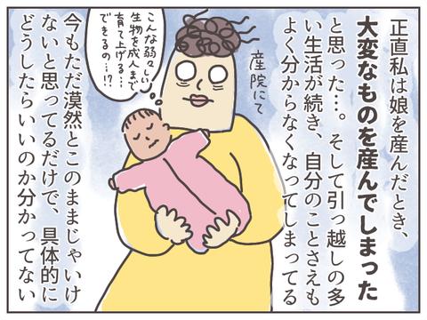 shukatsu4-4