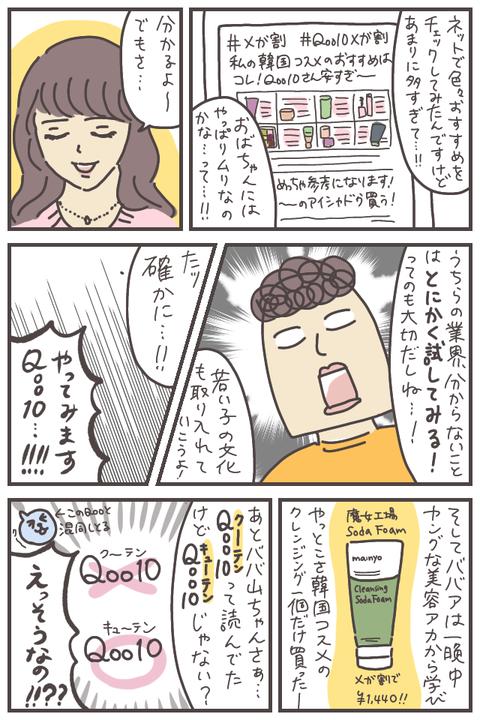 qoo10-2
