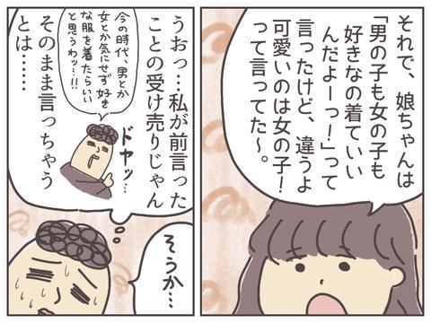onayami-2