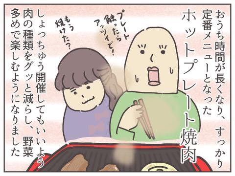yakiniku-1