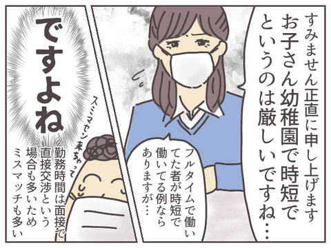 shukatsu3-5