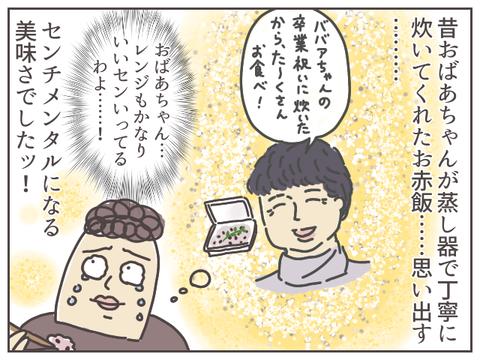 sakihan-4
